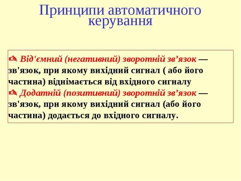 Принципи автоматичного керування Від'ємний (негативний) зворотній зв'язок — з...
