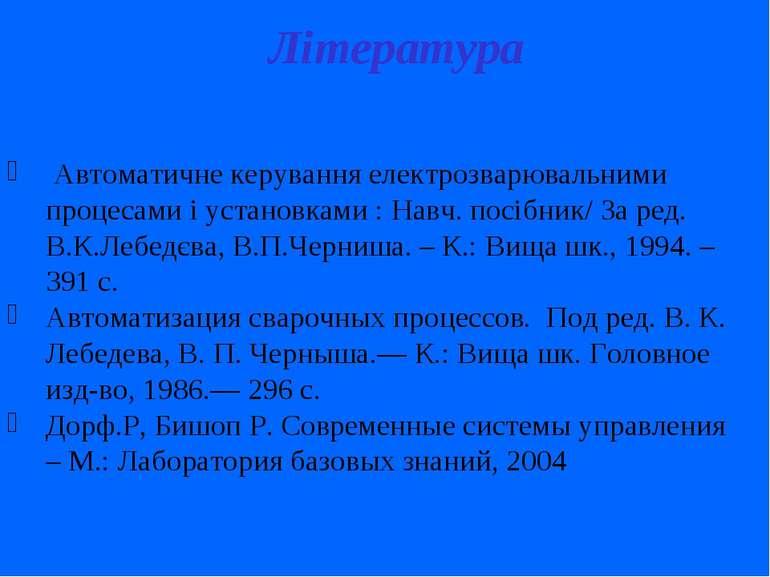 Література Автоматичне керування електрозварювальними процесами і установками...
