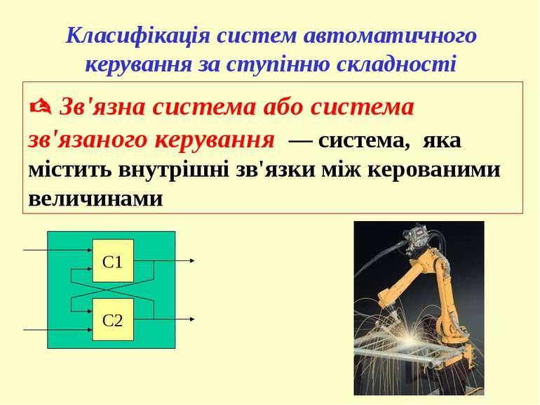 Зв'язна система або система зв'язаного керування — система, яка містить внутр...