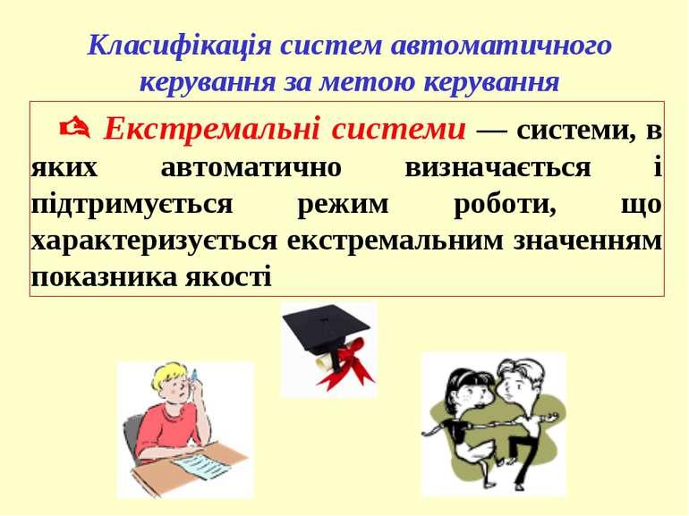 Екстремальні системи — системи, в яких автоматично визначається і підтримуєть...
