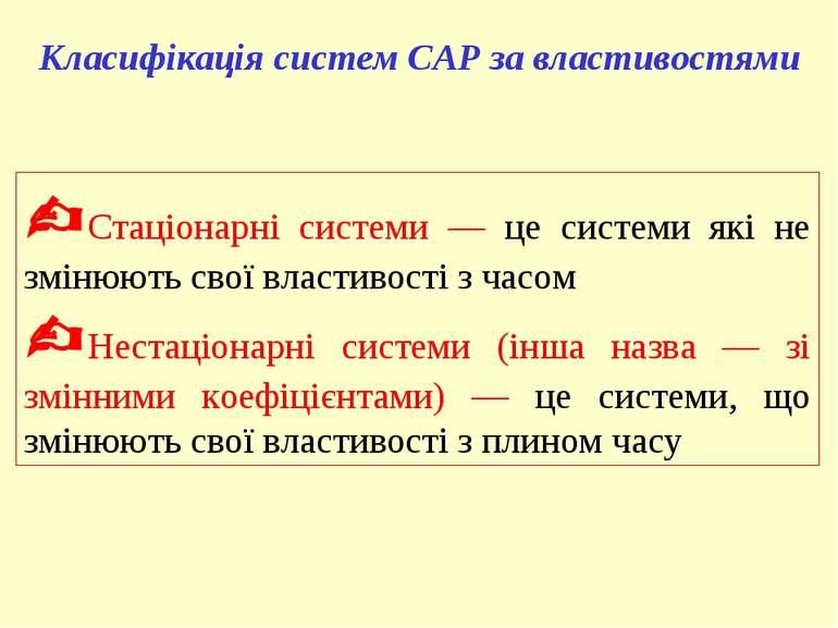Класифікація систем САР за властивостями Стаціонарні системи — це системи які...