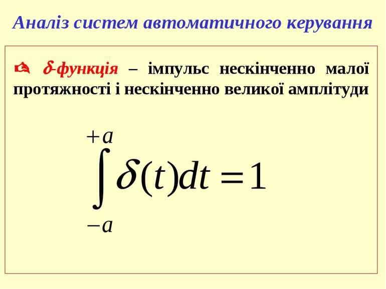 -функція – імпульс нескінченно малої протяжності і нескінченно великої ампліт...