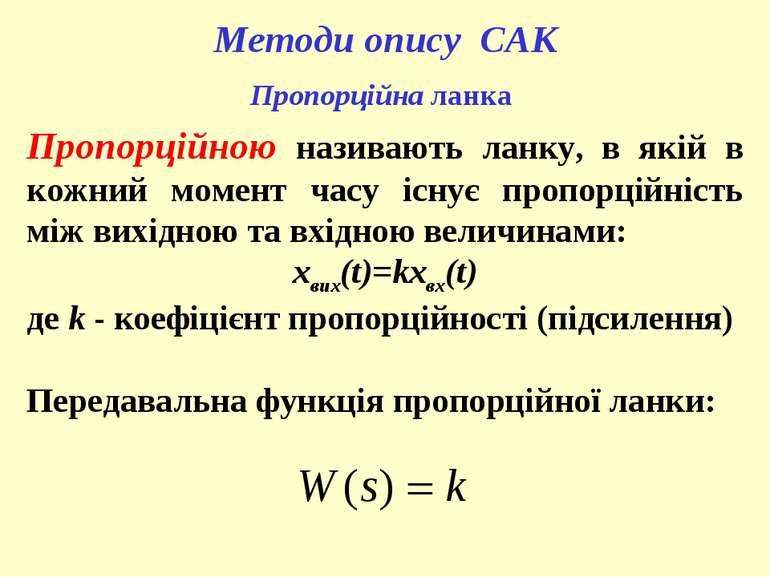 Пропорційна ланка Пропорційною називають ланку, в якій в кожний момент часу і...