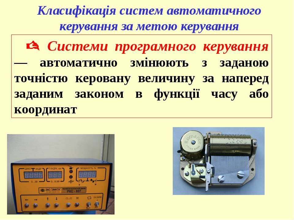 Системи програмного керування — автоматично змінюють з заданою точністю керов...