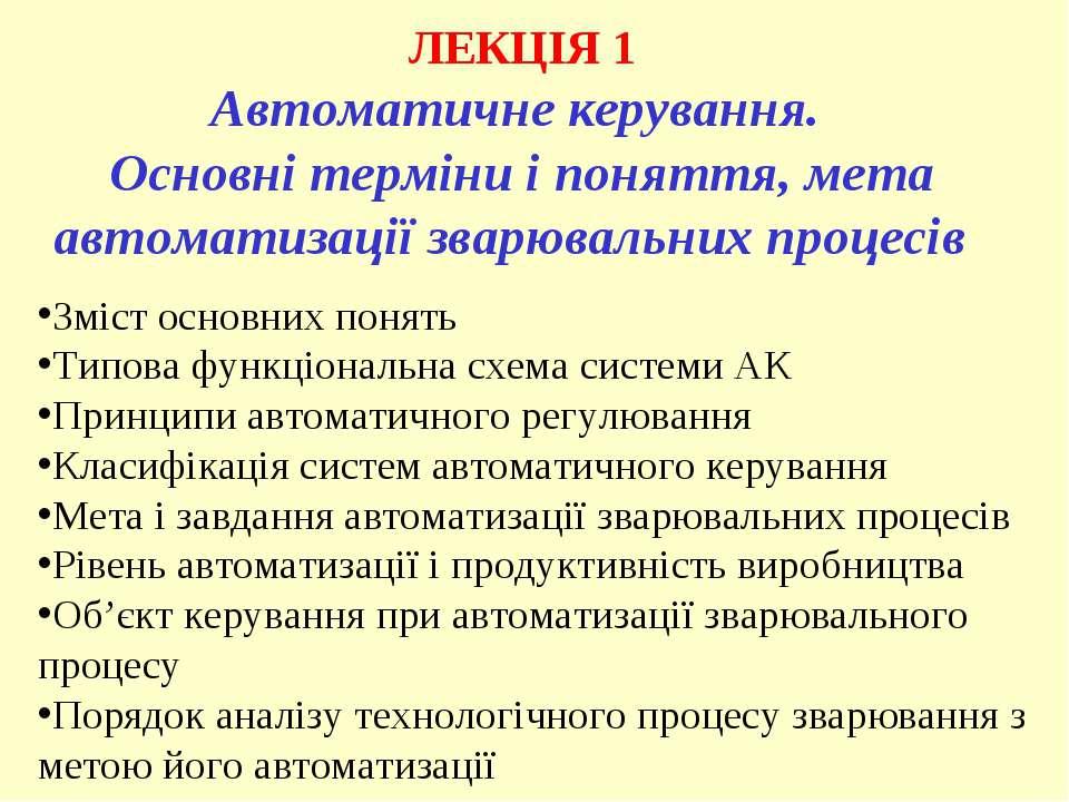 ЛЕКЦІЯ 1 Автоматичне керування. Основні терміни і поняття, мета автоматизації...