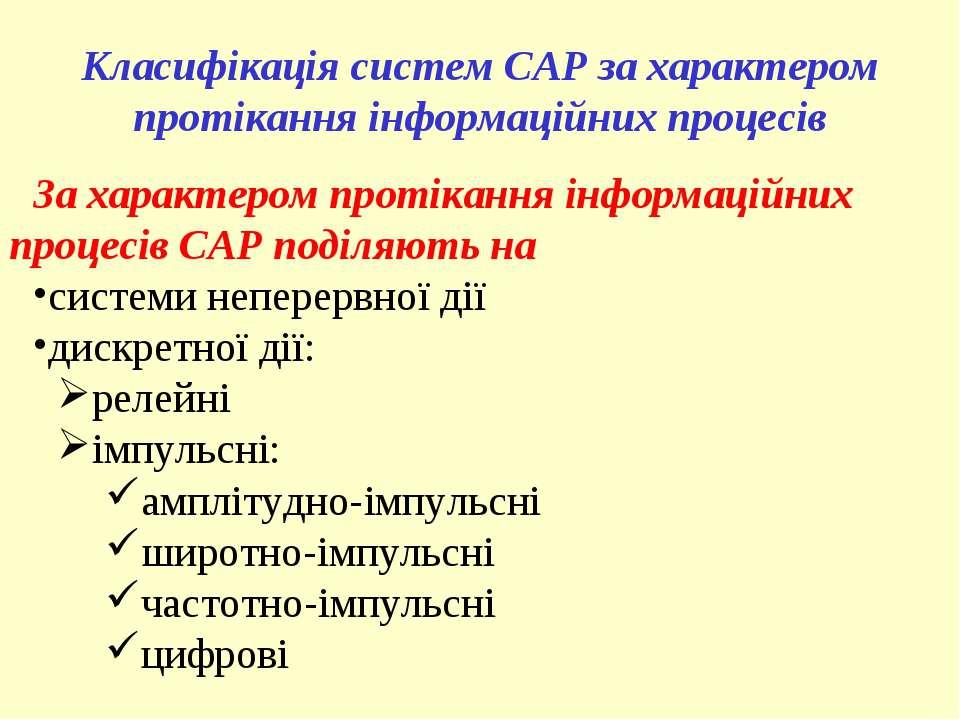 Класифікація систем САР за характером протікання інформаційних процесів За ха...
