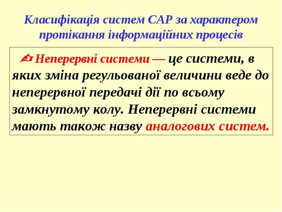 Класифікація систем САР за характером протікання інформаційних процесів Непер...