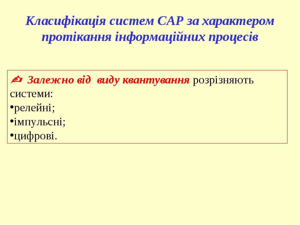 Класифікація систем САР за характером протікання інформаційних процесів Залеж...