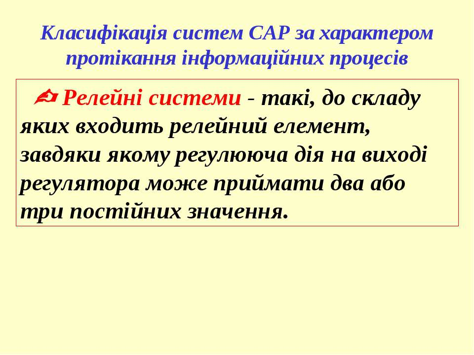 Класифікація систем САР за характером протікання інформаційних процесів Релей...