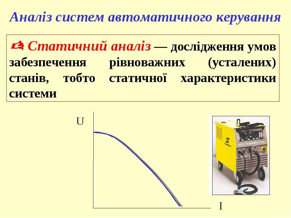 Статичний аналіз — дослідження умов забезпечення рівноважних (усталених) стан...