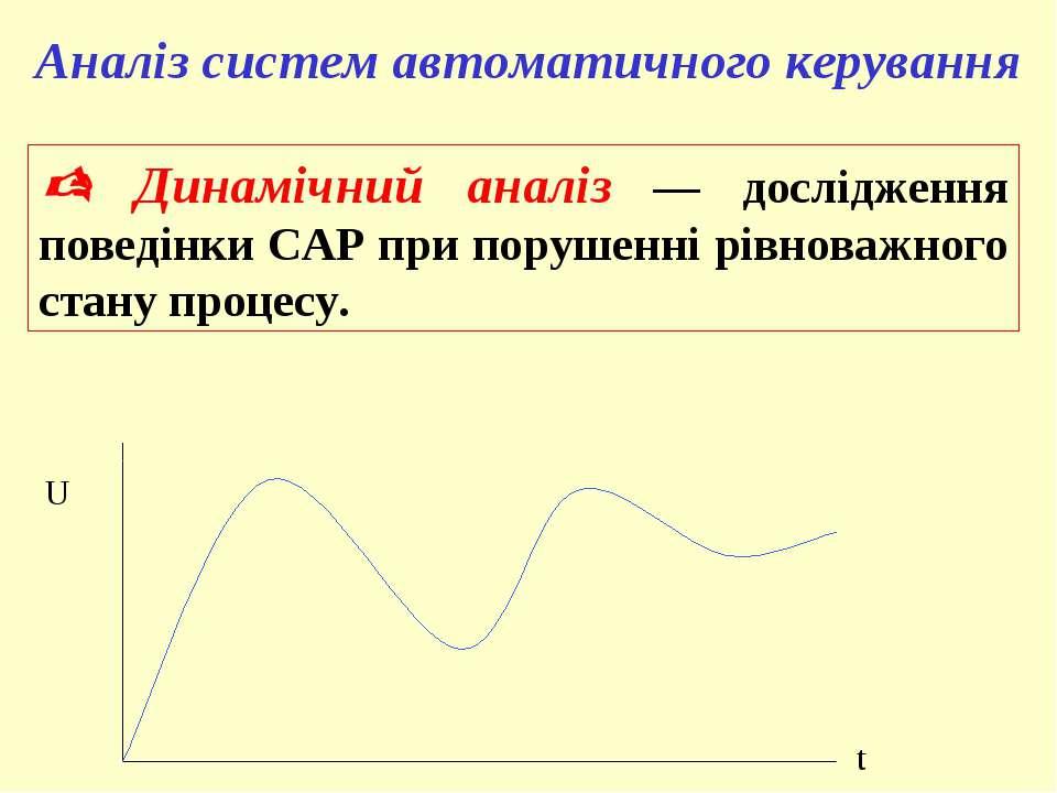 Динамічний аналіз — дослідження поведінки САР при порушенні рівноважного стан...