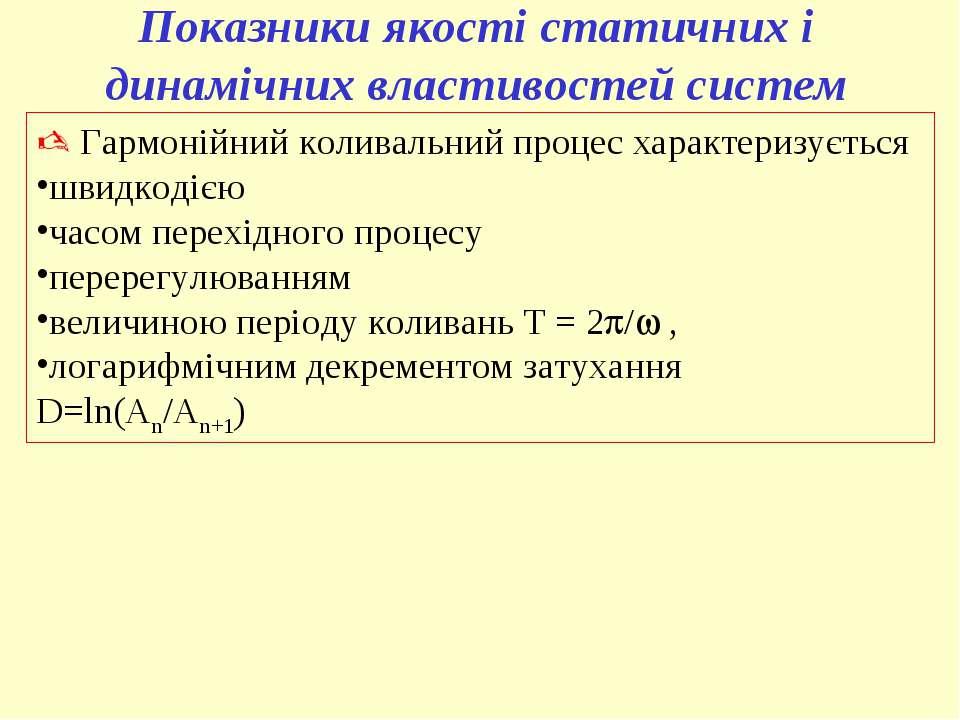 Гармонійний коливальний процес характеризується швидкодією часом перехідного ...