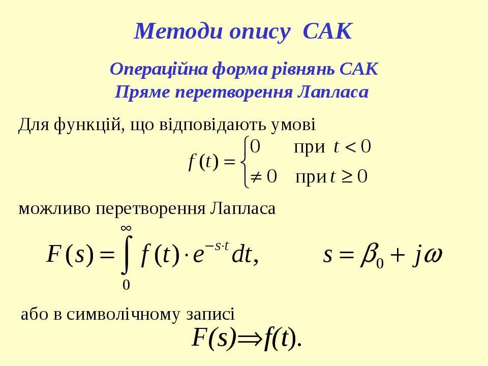Методи опису САК Операційна форма рівнянь САК Пряме перетворення Лапласа Для ...