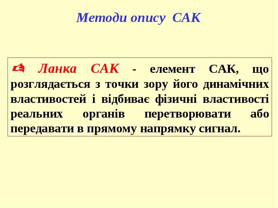 Методи опису САК Ланка САК - елемент САК, що розглядається з точки зору його ...
