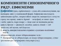 КОМПОНЕНТИ СИНОНІМІЧНОГО РЯДУ. ЕВФЕМІЗМИ Евфемізм (грец. euphemismos) – слово...