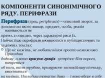КОМПОНЕНТИ СИНОНІМІЧНОГО РЯДУ. ПЕРИФРАЗИ Перифраза (грец. periphrasis) – опис...