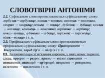 СЛОВОТВІРНІ АНТОНІМИ 2.2. Суфіксальне слово протиставляється суфіксальному сл...