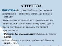 АНТИТЕЗА Антитеза (від гр. antithesis— протиставлення, суперечність) — ритори...