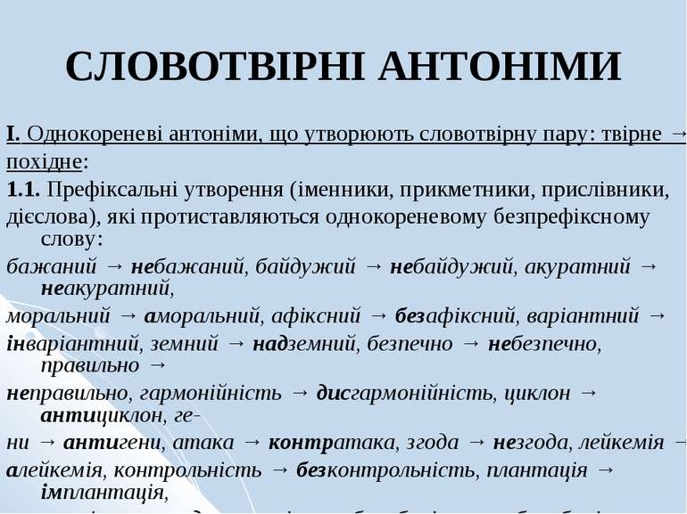СЛОВОТВІРНІ АНТОНІМИ І. Однокореневі антоніми, що утворюють словотвірну пару:...