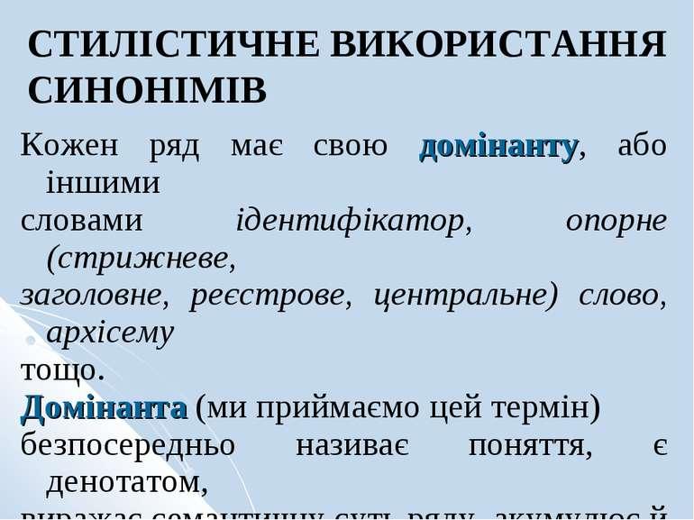 СТИЛІСТИЧНЕ ВИКОРИСТАННЯ СИНОНІМІВ Кожен ряд має свою домінанту, або іншими с...