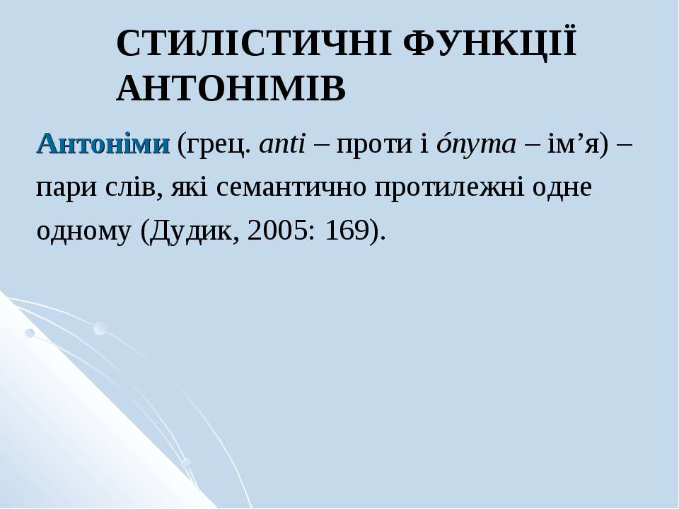 СТИЛІСТИЧНІ ФУНКЦІЇ АНТОНІМІВ Антоніми (грец. anti – проти і ónyma – ім'я) – ...