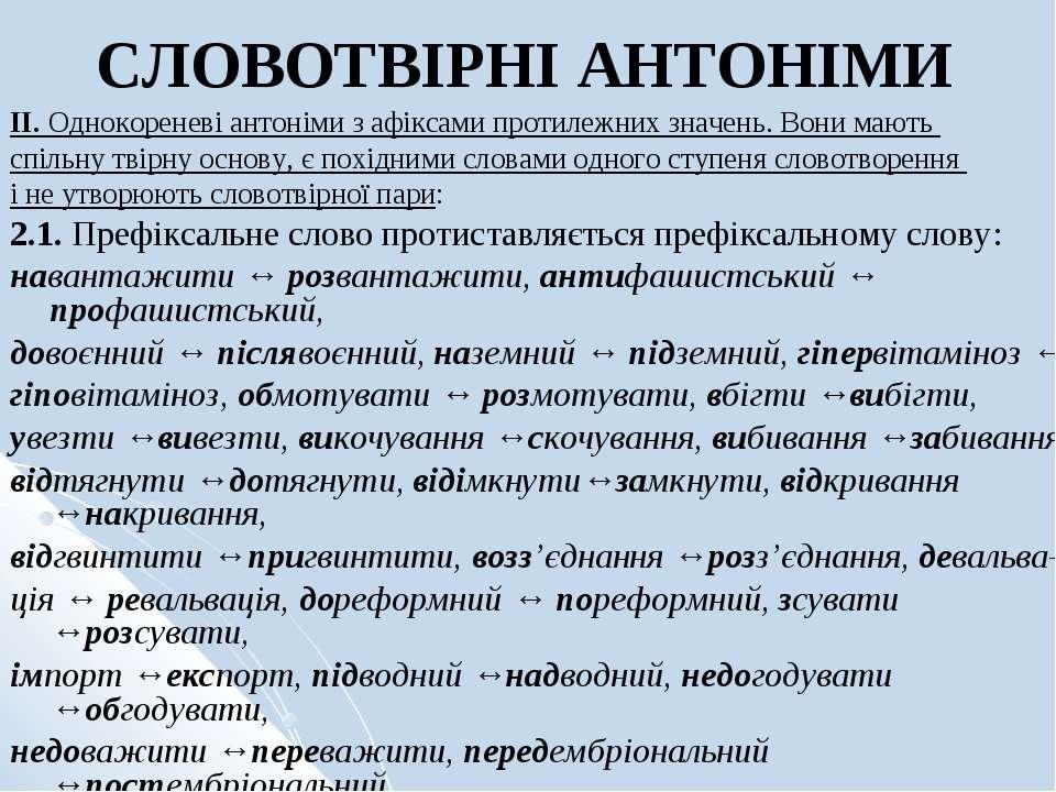 СЛОВОТВІРНІ АНТОНІМИ II. Однокореневі антоніми з афіксами протилежних значень...