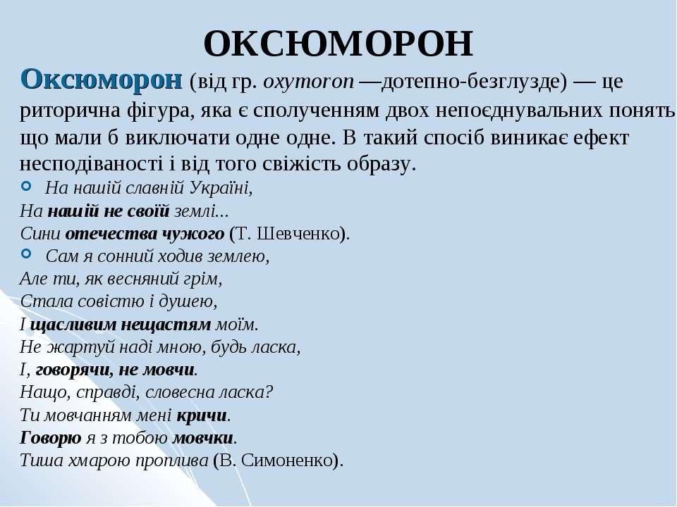ОКСЮМОРОН Оксюморон (від гр. охуmoron —дотепно-безглузде) — це риторична фігу...