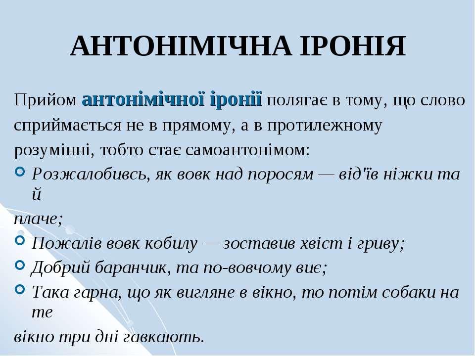 АНТОНІМІЧНА ІРОНІЯ Прийом антонімічної іронії полягає в тому, що слово сприйм...