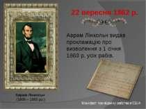Аврам Лінкольн (1809 – 1865 рр.) 22 вересня 1862 р. Аврам Лінкольн видав прок...