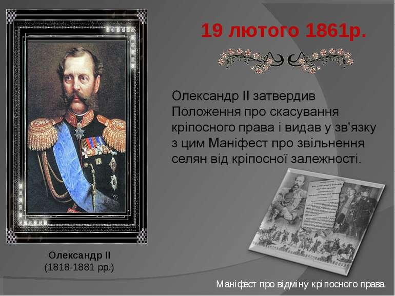 Олександр II (1818-1881 рр.) Маніфест про відміну кріпосного права 19 лютого ...