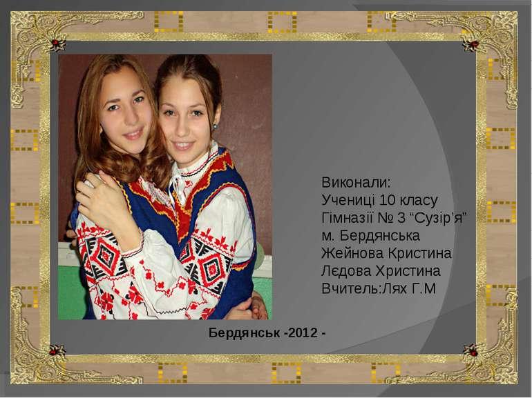 """Виконали: Учениці 10 класу Гімназії № 3 """"Сузір'я"""" м. Бердянська Жейнова Крист..."""