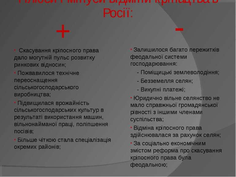 Плюси і мінуси відміни кріпацтва в Росії: + Скасування кріпосного права дало ...