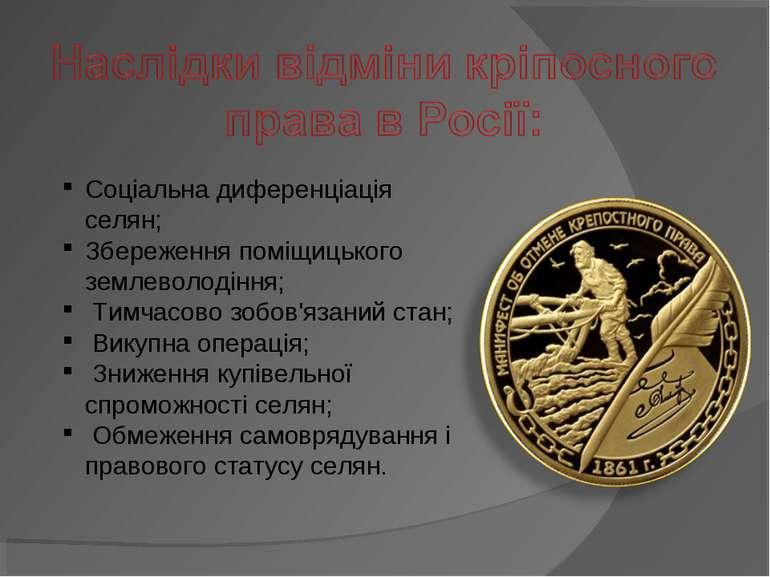 Соціальна диференціація селян; Збереження поміщицького землеволодіння; Тимчас...