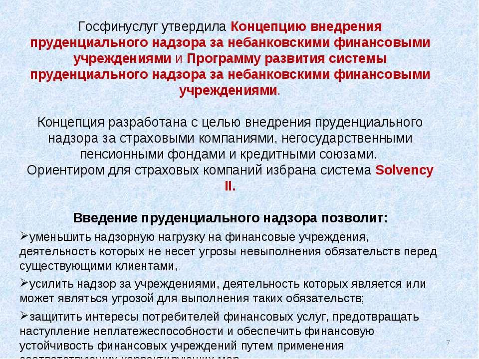 Госфинуслуг утвердила Концепцию внедрения пруденциального надзора за небанков...