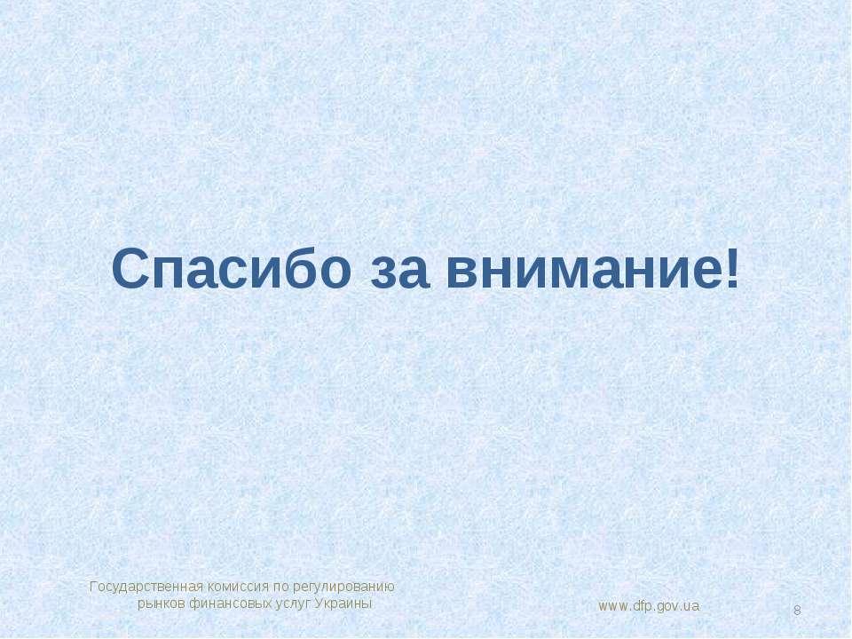 Спасибо за внимание! www.dfp.gov.ua Государственная комиссия по регулированию...