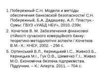 Побережный С.Н. Модели и методы обеспечения банковской безопасности/ С.Н. Поб...