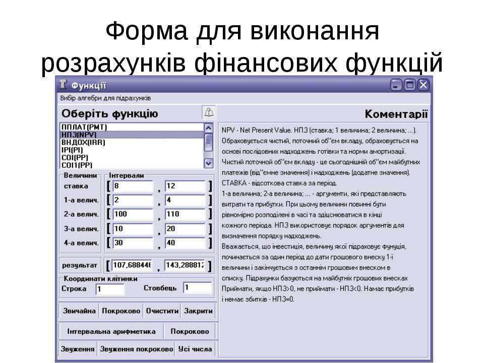 Форма для виконання розрахунків фінансових функцій