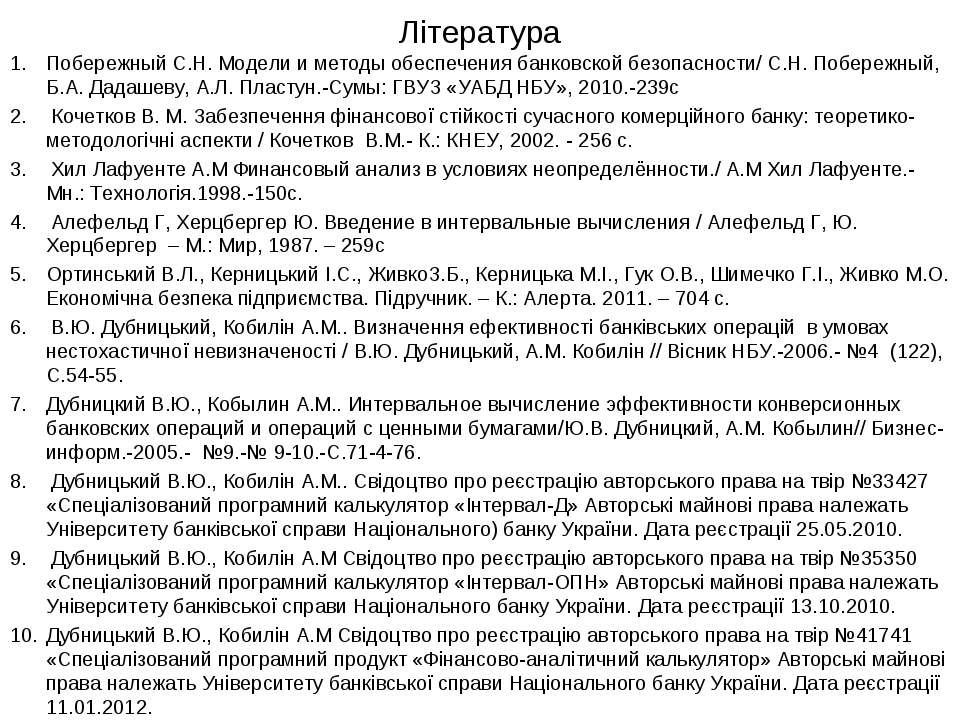 Література Побережный С.Н. Модели и методы обеспечения банковской безопасност...