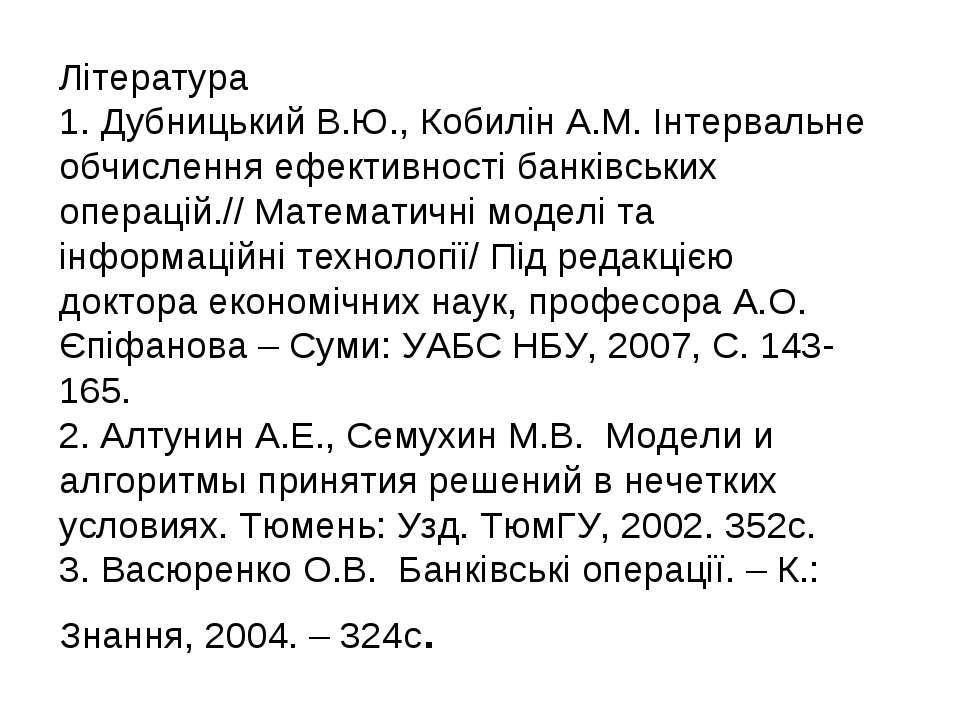 Література 1. Дубницький В.Ю., Кобилін А.М. Інтервальне обчислення ефективнос...
