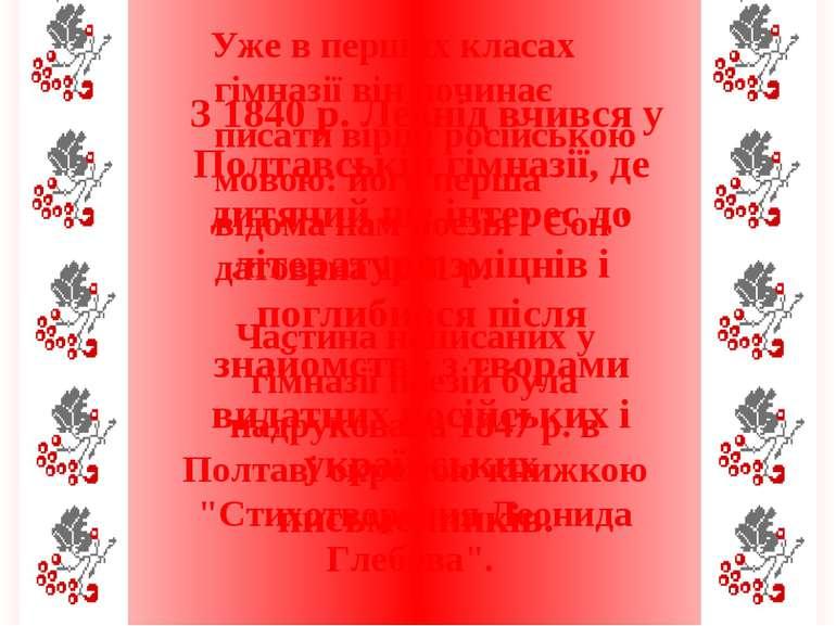 З 1840 p. Леонід вчився у Полтавській гімназії, де дитячий ще інтерес до літе...