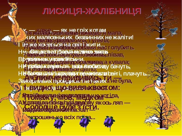 У тихому гаю Лисичка щастя мала, Як у своїм добрі, жила, гуляла; Ніхто її там...