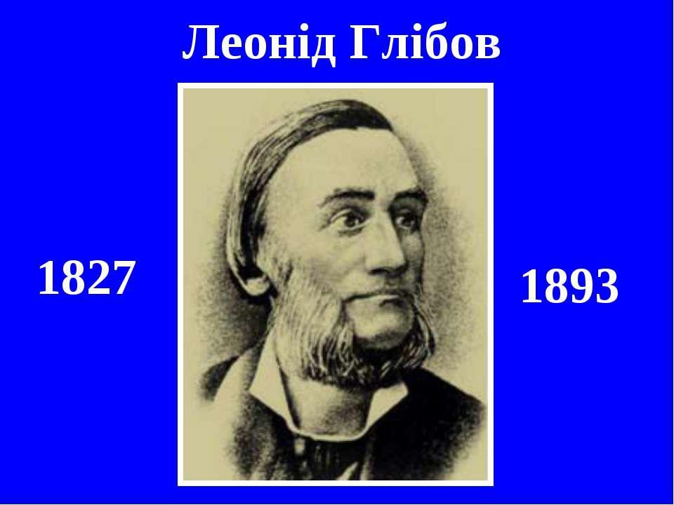 Леонід Глібов 1827 1893