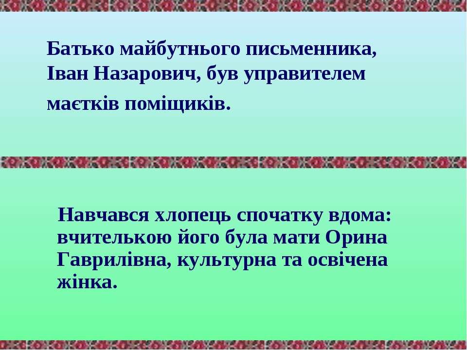 Батько майбутнього письменника, Іван Назарович, був управителем маєтків поміщ...