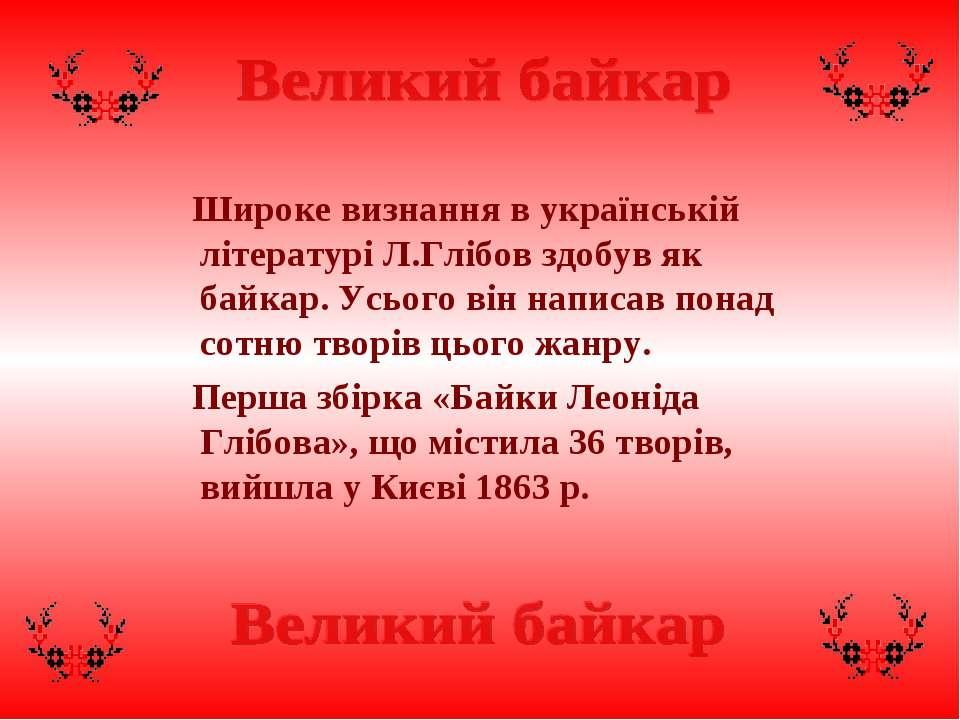 Широке визнання в українській літературі Л.Глібов здобув як байкар. Усього ві...