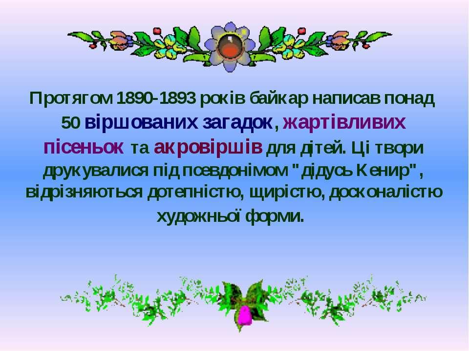 Протягом 1890-1893 років байкар написав понад 50 віршованих загадок, жартівли...