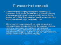 Психологічні операції Планові операції з передачі вибраної інформації та пока...