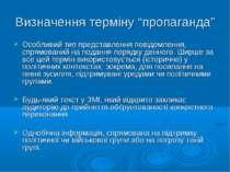 """Визначення терміну """"пропаганда"""" Особливий тип представлення повідомлення, спр..."""