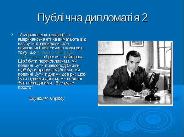 """Публічна дипломатія 2 """"Американські традиції та американська етика вимагають ..."""