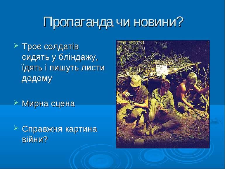 Пропаганда чи новини? Троє солдатів сидять у бліндажу, їдять і пишуть листи д...
