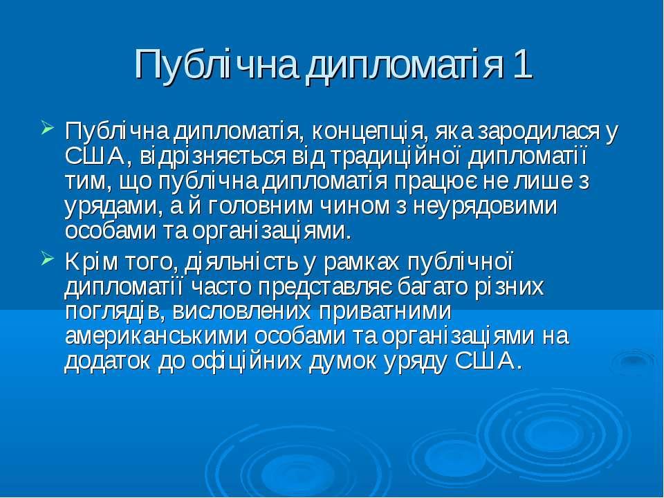 Публічна дипломатія 1 Публічна дипломатія, концепція, яка зародилася у США, в...